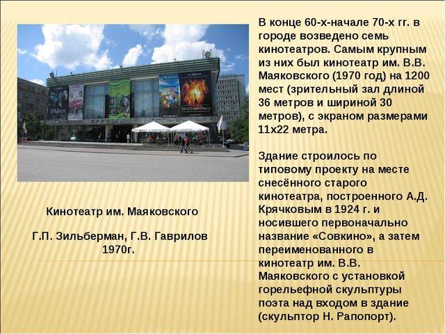 В конце 60-х-начале 70-х гг. в городе возведено семь кинотеатров. Самым крупн...