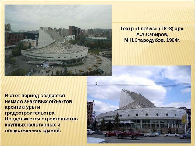 В этот период создается немало знаковых объектов архитектуры и градостроитель...