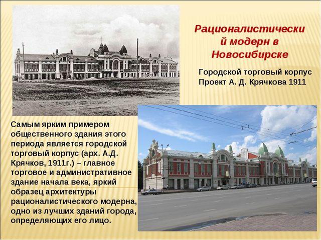 Самым ярким примером общественного здания этого периода является городской то...