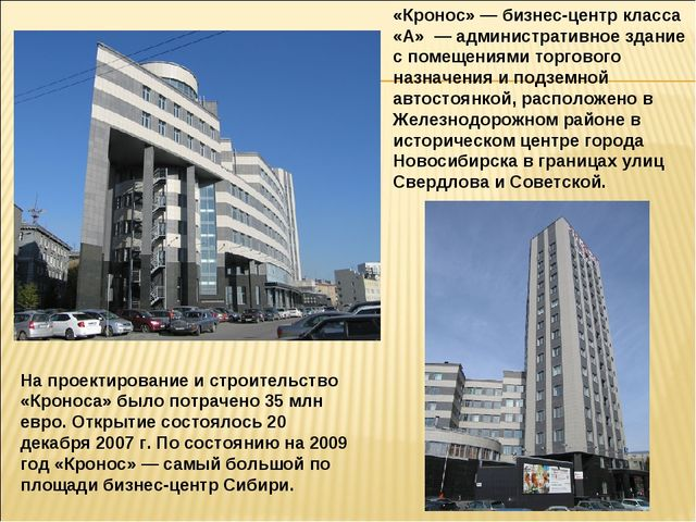 «Кронос» — бизнес-центр класса «А» — административное здание с помещениями то...