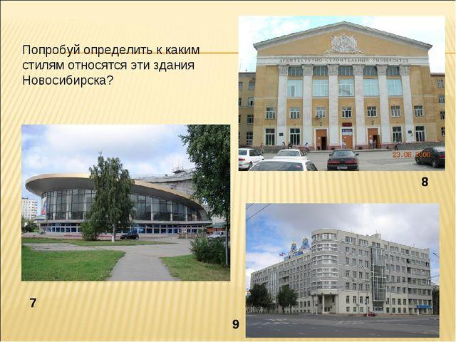 7 8 9 Попробуй определить к каким стилям относятся эти здания Новосибирска?