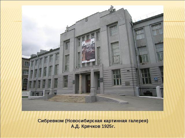 Сибревком (Новосибирская картинная галерея) А.Д. Крячков 1925г.