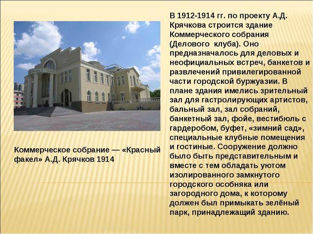 В 1912-1914 гг. по проекту А.Д. Крячкова строится здание Коммерческого собран...