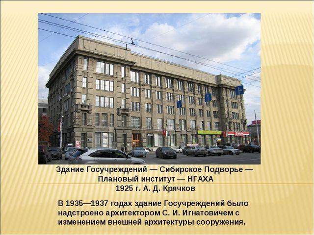 Здание Госучреждений — Сибирское Подворье — Плановый институт — НГАХА 1925 г....