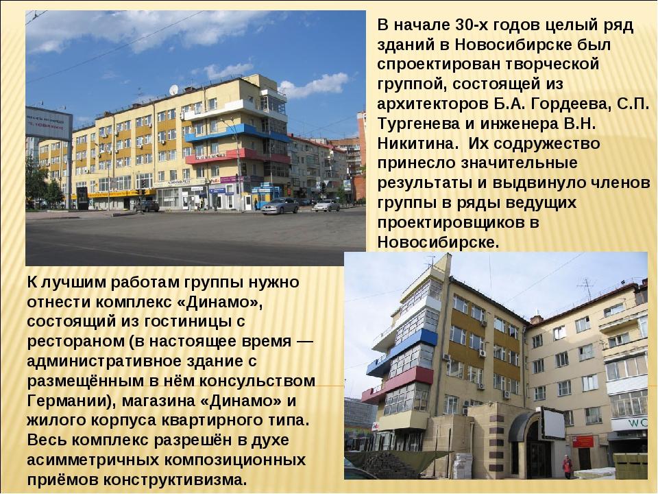 В начале 30-х годов целый ряд зданий в Новосибирске был спроектирован творчес...