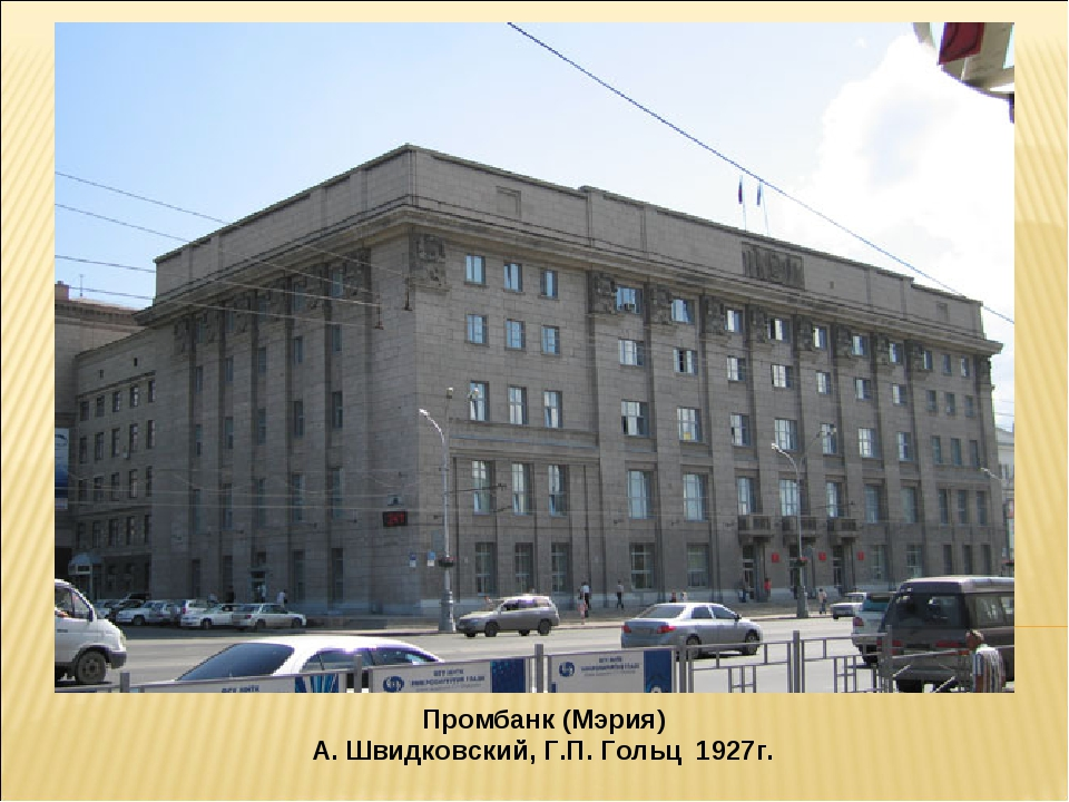 Промбанк (Мэрия) А. Швидковский, Г.П. Гольц 1927г.