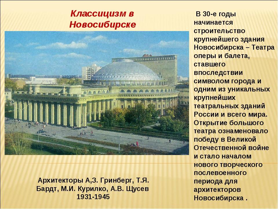 В 30-е годы начинается строительство крупнейшего здания Новосибирска – Театр...