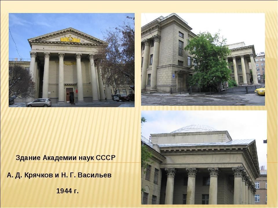 А. Д. Крячков и Н. Г. Васильев 1944 г. Здание Академии наук СССР