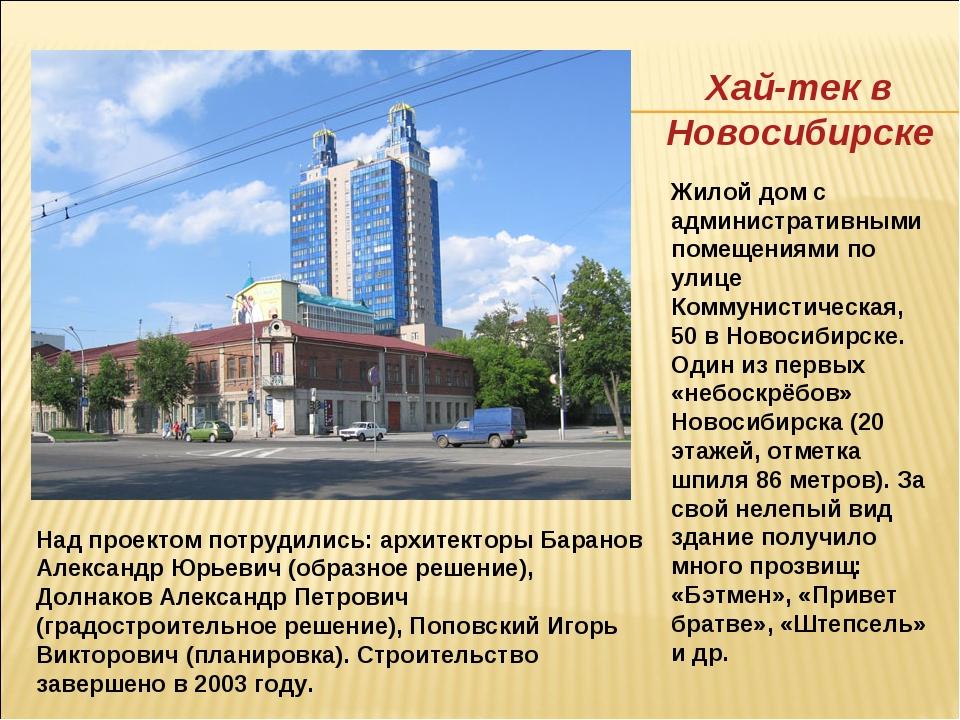 Жилой дом с административными помещениями по улице Коммунистическая, 50 в Нов...