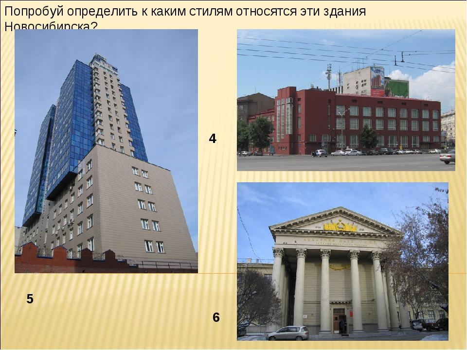 Попробуй определить к каким стилям относятся эти здания Новосибирска? 4 5 6