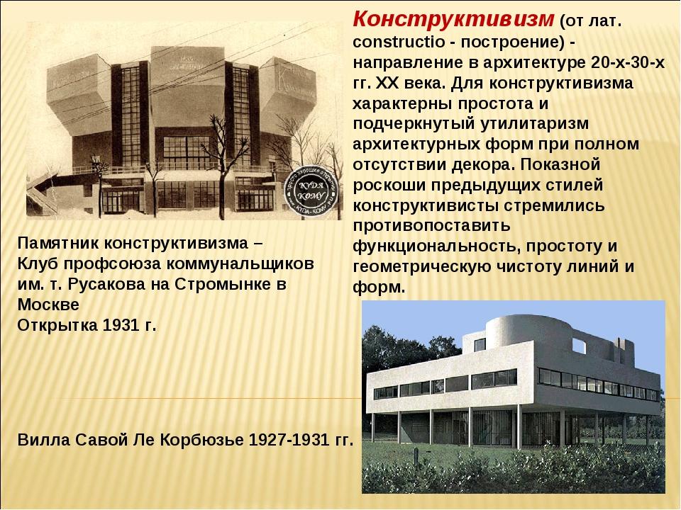 Памятник конструктивизма – Клуб профсоюза коммунальщиков им. т. Русакова на С...