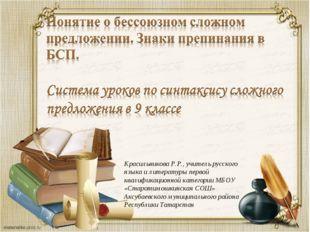 Красильникова Р.Р., учитель русского языка и литературы первой квалификационн