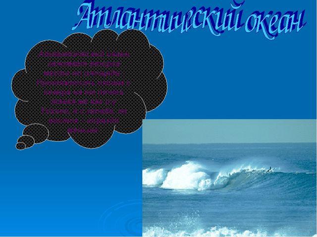 Атлантический океан занимает второе место по площади . Протяжность океана с с...