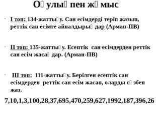 Оқулықпен жұмыс І топ: 134-жаттығу. Сан есімдерді теріп жазып, реттік сан есі