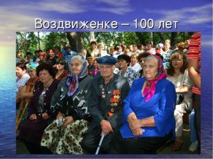 Воздвиженке – 100 лет