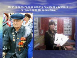 Исследовательская работа помогает изучению истории села Воздвиженка.