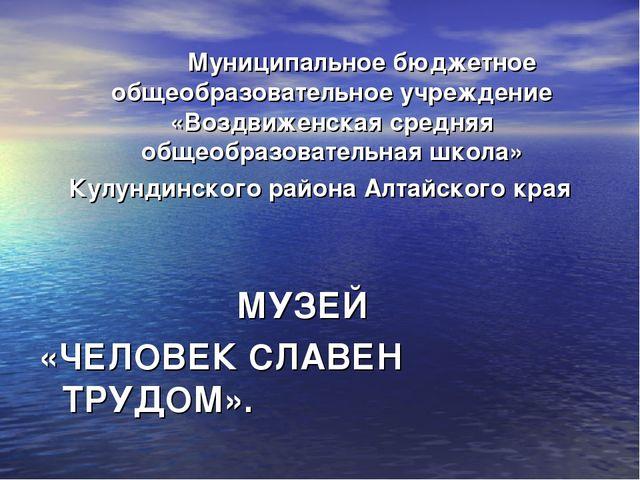 Муниципальное бюджетное общеобразовательное учреждение «Воздвиженская средня...