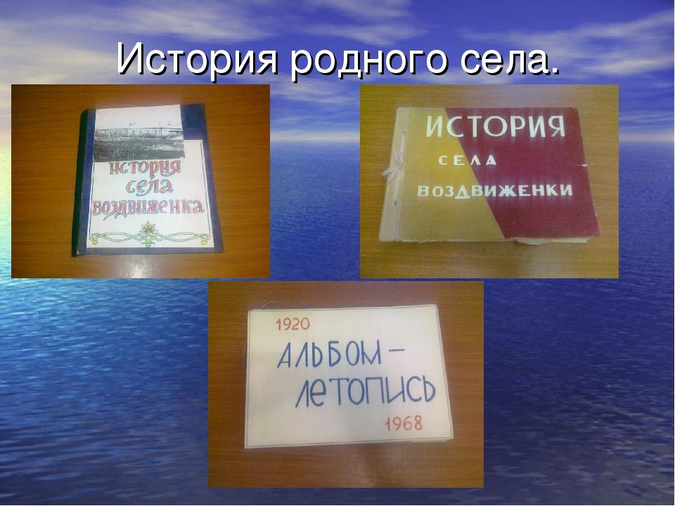 История родного села.