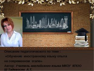 Описание педагогического по теме : «Обучение иностранному языку опыта на совр
