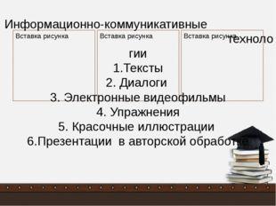 Информационно-коммуникативные технологии 1.Тексты 2. Диалоги 3. Электронные