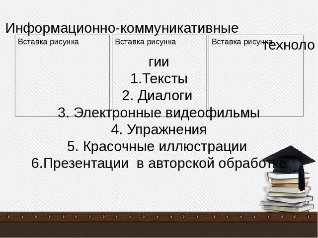 Информационно-коммуникативные технологии 1.Тексты 2. Диалоги 3. Электронные...