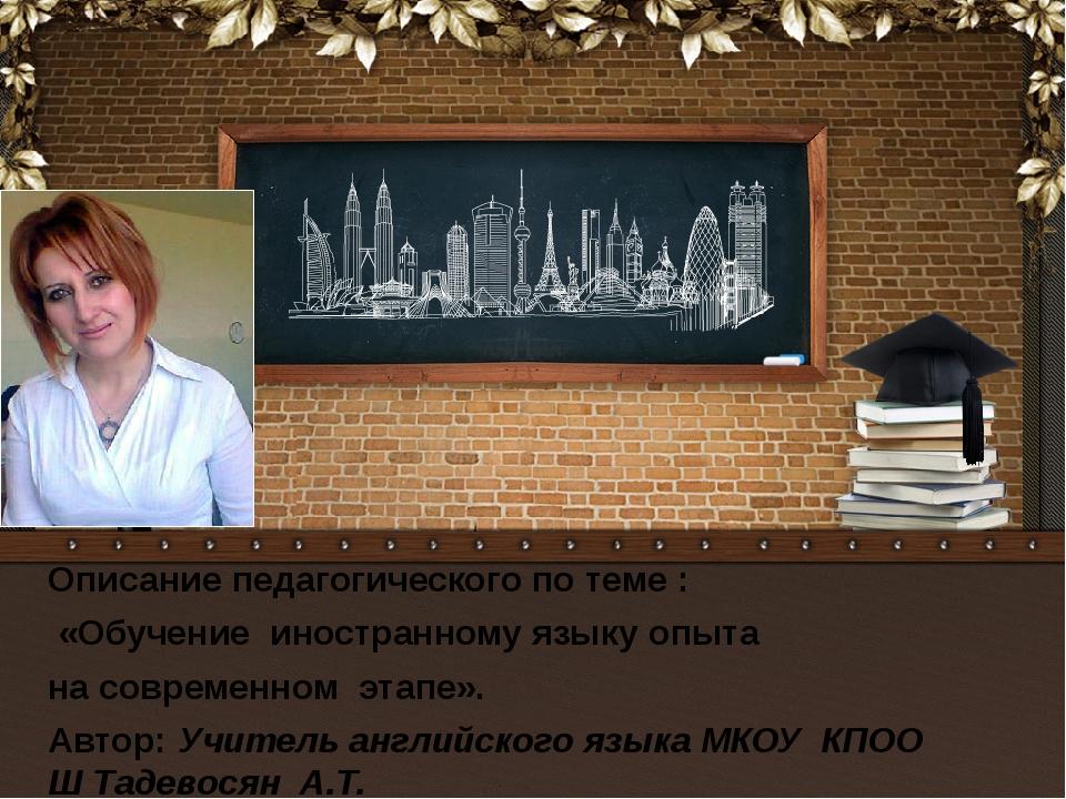 Описание педагогического по теме : «Обучение иностранному языку опыта на совр...