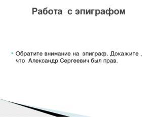 Обратите внимание на эпиграф. Докажите , что Александр Сергеевич был прав. Р