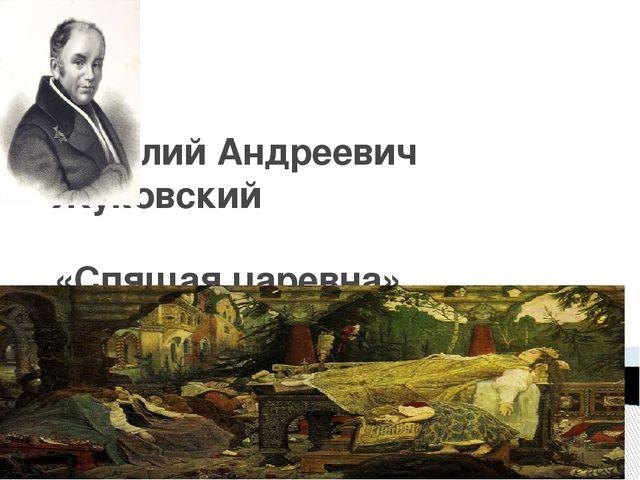 Василий Андреевич Жуковский «Спящая царевна». Особенности сюжета