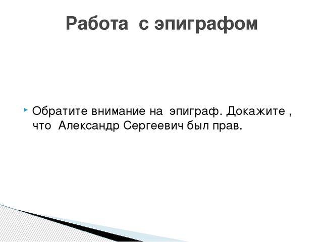 Обратите внимание на эпиграф. Докажите , что Александр Сергеевич был прав. Р...