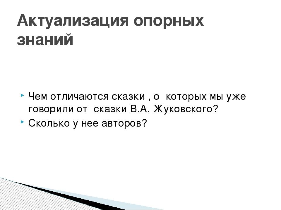 Чем отличаются сказки , о которых мы уже говорили от сказки В.А. Жуковского?...