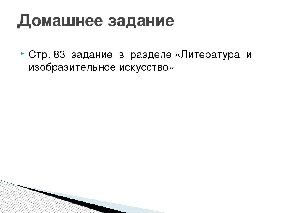Стр. 83 задание в разделе «Литература и изобразительное искусство» Домашнее з...