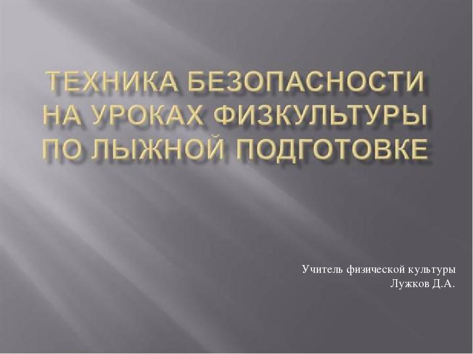 Учитель физической культуры Лужков Д.А.