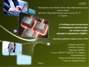 «Создание англоязычного клавиатурно тренажера на основе языка программировани