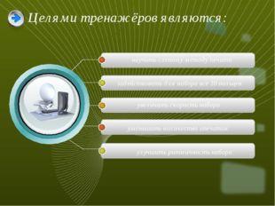 Целями тренажёров являются: научитьслепому методу печати задействовать для н