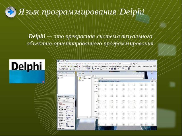 Язык программирования Delphi Delphi — этопрекраснаясистема визуального объе...