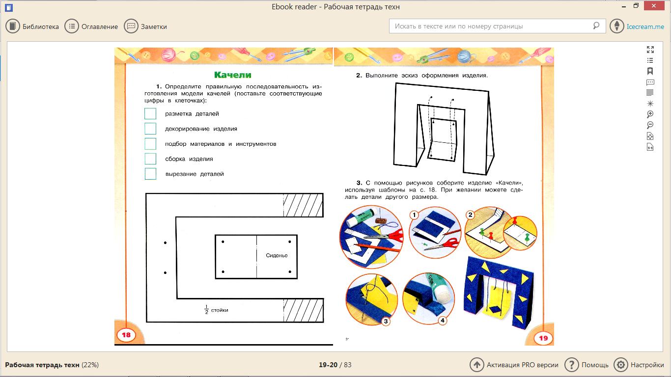 Учебник технология 3 класс поделки из бумаги и картона