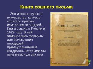 Книга сошного письма Это исконно русское руководство, которое излагало приёмы