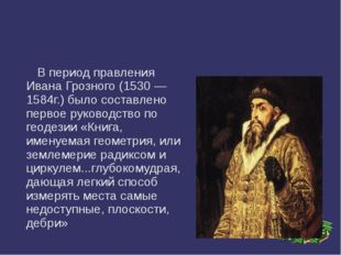 В период правления Ивана Грозного (1530 — 1584г.) было составлено первое рук