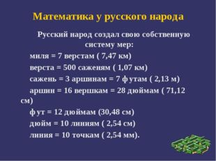 Математика у русского народа Русский народ создал свою собственную систему м