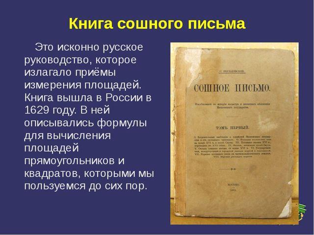Книга сошного письма Это исконно русское руководство, которое излагало приёмы...