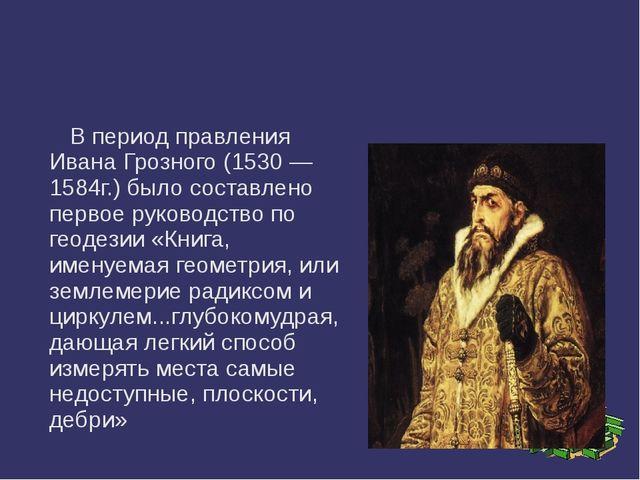 В период правления Ивана Грозного (1530 — 1584г.) было составлено первое рук...