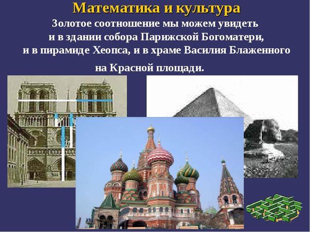 Математика и культура Золотое соотношение мы можем увидеть и в здании собора...