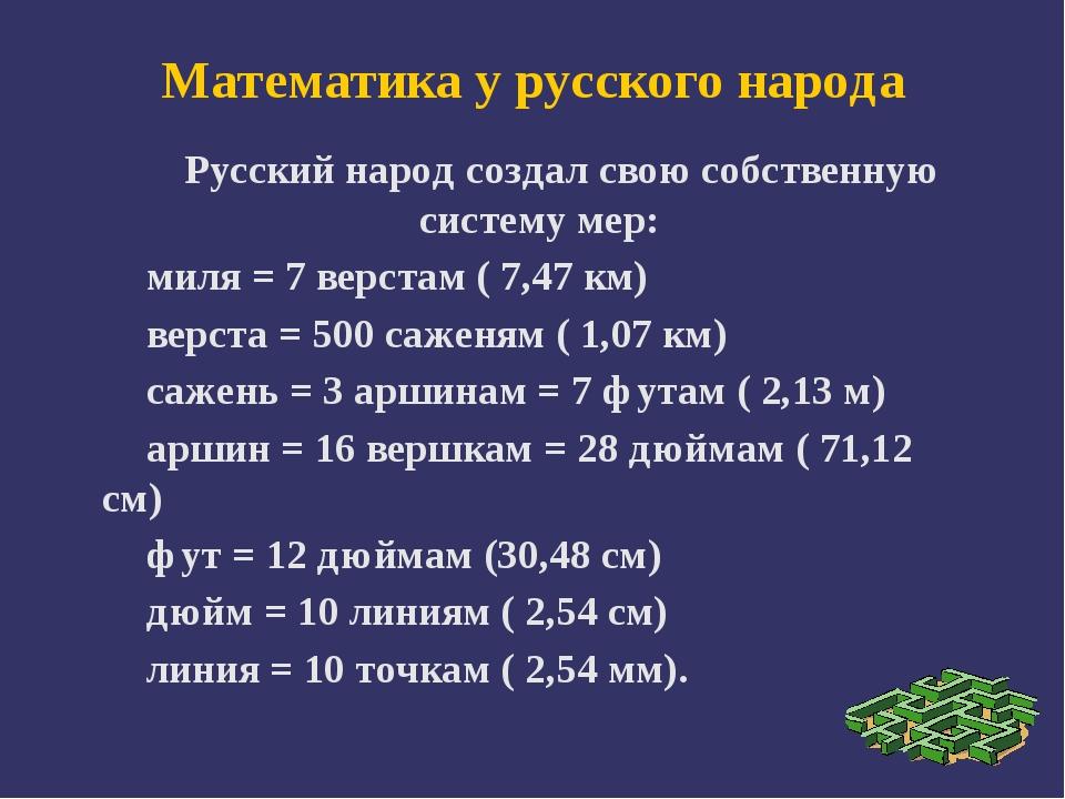 Математика у русского народа Русский народ создал свою собственную систему м...