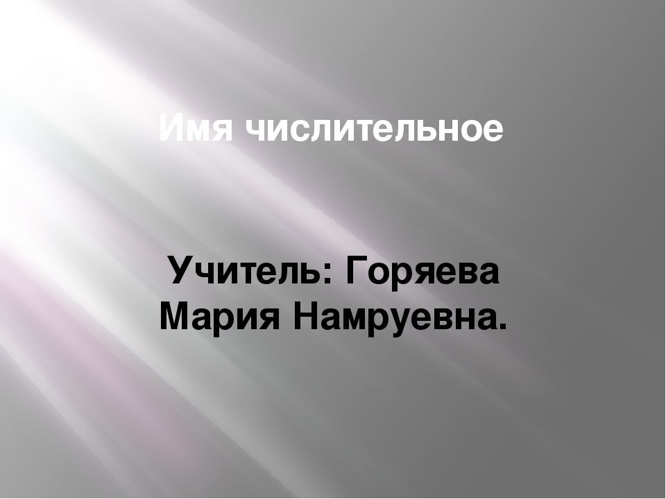 Имя числительное Учитель: Горяева Мария Намруевна.
