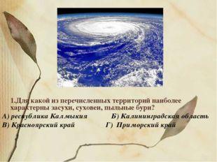 ́1.Для какой из перечисленных территорий наиболее характерны засухи, суховеи