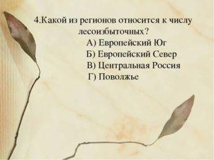 4.Какой из регионов относится к числу лесоизбыточных? А) Европейский Юг Б) Ев