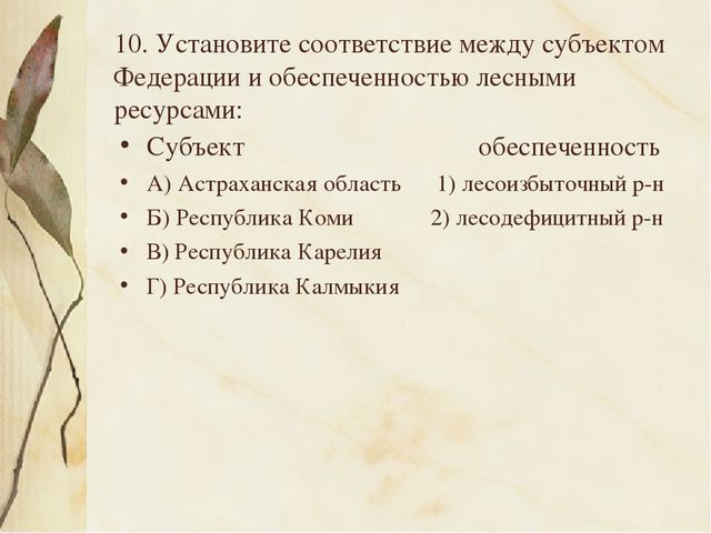 10. Установите соответствие между субъектом Федерации и обеспеченностью лесны...