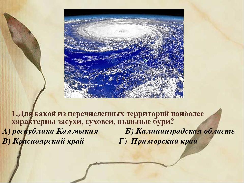 ́1.Для какой из перечисленных территорий наиболее характерны засухи, суховеи...