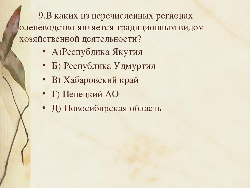 9.В каких из перечисленных регионах оленеводство является традиционным видом...