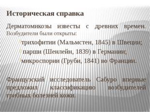 Историческая справка Дерматомикозы известы с древних времен. Возбудители были